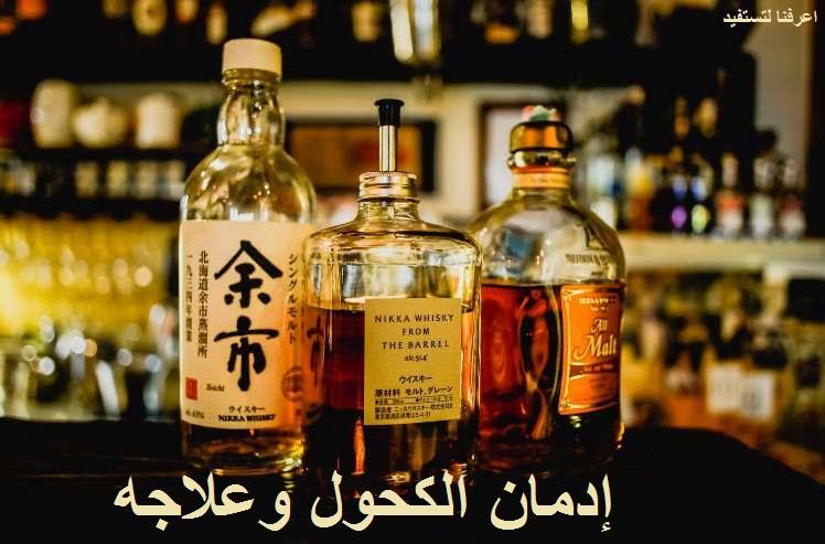 إدمان الكحول وعلاجه