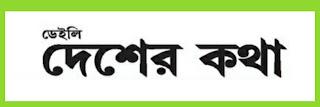 Daily Desherkatha bengali news paper.