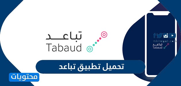 """tabaud"" .. a Saudi application that detects SK patients"
