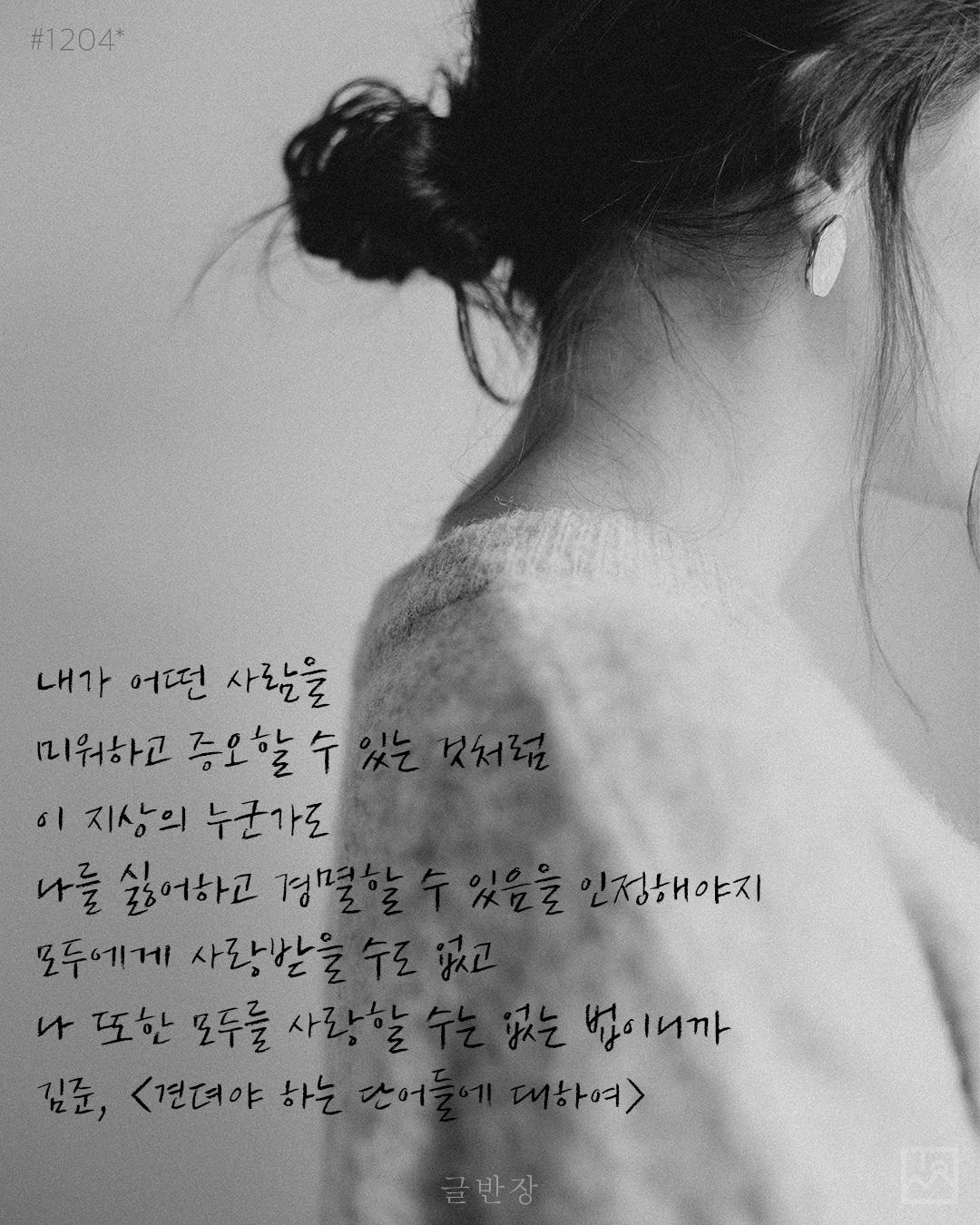 모두에게 사랑받을 수도 없고 나 또한 모두를 사랑할 수는 없는 법이니까 - 김준, <견뎌야 하는 단어들에 대하여>