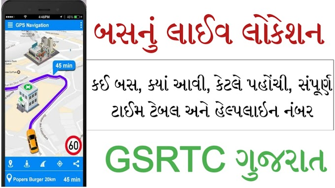 Gujarat All Bus depo Help Line number and Real time Bus Traking Report online Check.