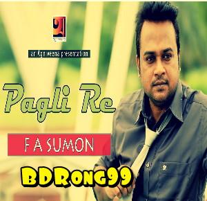 Pagli Re Amar Moto Keu Ki Ache Tor (পাগলি রে আমার মতো) Full Bangla Song Lyrics download