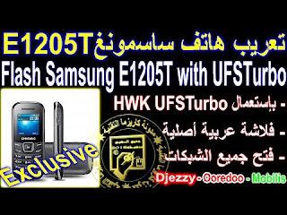E1205T تعريب هاتف سامسونغ, How To Flash Samsung E1205T, Flash Samsung E1205T, Samsung E1205T firmware, firmware Samsung E1205T, E1205t تعريبب سامسونغ, فلاش سامسونغ e1205t, ufsturbo box, hwk ufsturbo, arabic firmware e1205t, فلاشة عربية اصلية لهاتف e1205t, e1205t تعريب باستعمال بوكس, arabic flash e1205t, flash 1205t arbic, arabic firmware official e1205t, مدونة كاريزما التقنية, flash samsung, repaire samsung, fix dead boot samsung, charismatik tube
