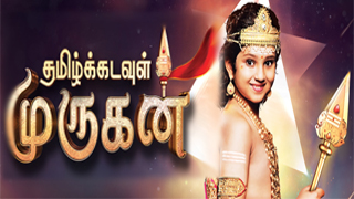 Tamil Kadavul Murugan 19-10-2017 – Vijay TV Serial Episode 13