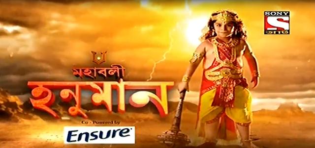 Mahabali Hanuman Sonyaath Bengalitvserial Episode 06 December 2019 HD