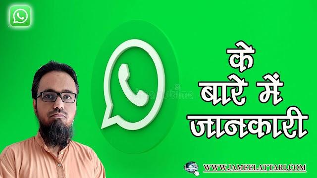 Whatsapp | व्हाट्सएप क्या है