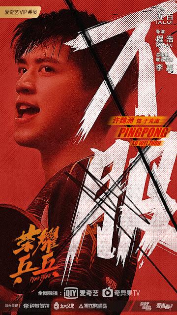 ping pong posters Timmy Xu Weizhou