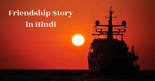 जहाज में फ्रेंडशिप की कहानी | The Ship Of Friendship Story in Hindi