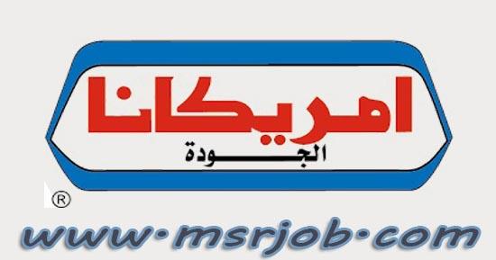 وظائف امريكانا مصر 2017 لجميع المؤهلات 25 / 1 / 2017