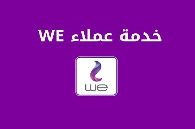 شعار شركة we