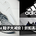 【最新优惠】Adidas 鞋子大减价!折扣高达75%!是时候买双新鞋了!