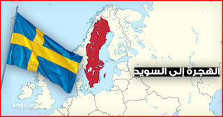 الهجرة والسويد