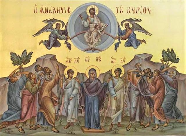Αποτέλεσμα εικόνας για αναληψη του χριστου