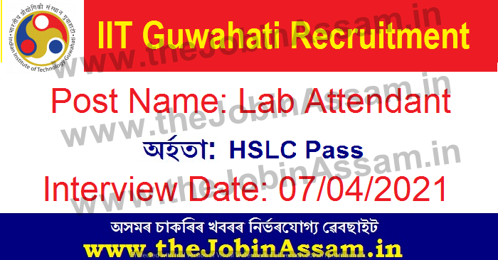 IIT Guwahati Recruitment 2021: