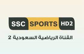 تردد قناة SSC SPORT 2 HD السعودية على نايل سات وعرب سات