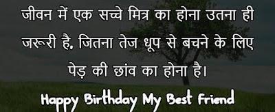Happy Birthday Wishes Friends - जन्मदिन की बधाई Birthday Wishes Status