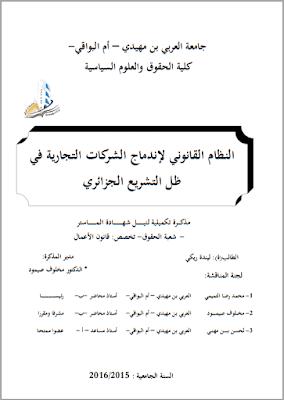 مذكرة ماستر: النظام القانوني لإندماج الشركات التجارية في ظل التشريع الجزائري PDF