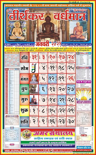 Jain Panchang Calendar 2021 January