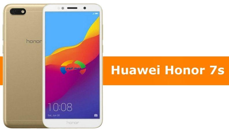سعر ومواصفات موبايل هواوي هونر 7S الجديد 2018
