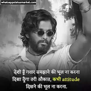 desi attitude status image download