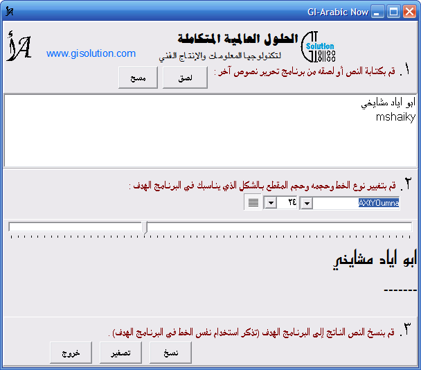 gi-arabic now 1.0 gratuit