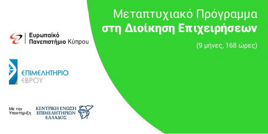 Αλεξανδρούπολη: Μεταπτυχιακό Πρόγραμμα στη Διοίκηση Επιχειρήσεων