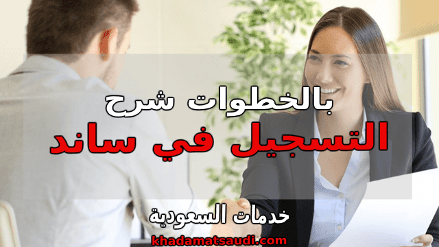 التسجيل في ساند التامين ضد التعطل عن العمل