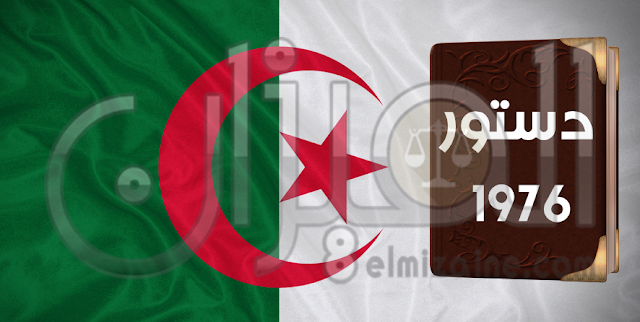 دستور الجزائر 1976