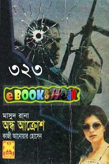 Ondho Akrosh by Qazi Anwar Husain (Masud Rana 323)