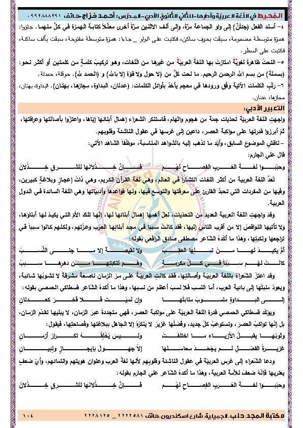 شرح قصيدة دفاع عن العربية في اللغة العربية للصف الحادي عشر الفصل الاول