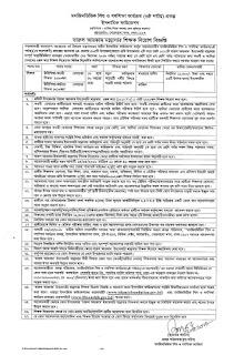 Darul Arqam Ebtedayee Exam result 2019 notice