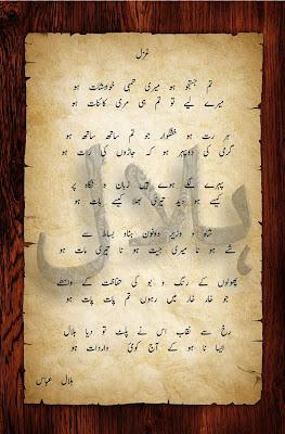 "Urdu ghazal by Hilal Amrohvi | Urdu poetry  اردو غزلیات""تم جستجو ہو میری تمہی خواہشات ہو""ہلال عباس"