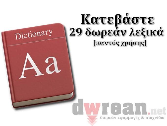 Κατεβάστε 29 δωρεάν λεξικά για διάφορες χρήσεις