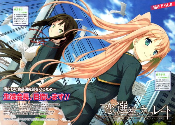Koi to Senkyo to Chocolate BD Batch Episode 1 – 12 Subtitle Indonesia