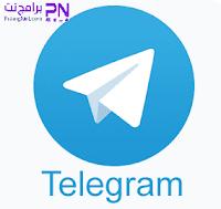 تحميل برنامج التيليجرام للكمبيوتر والموبايل
