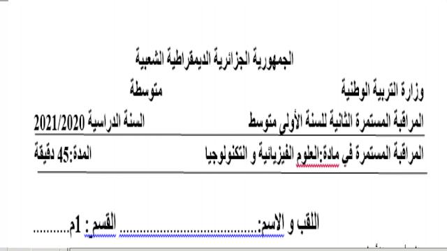 نموذج فرض الفصل الثاني فيزياء الأولى متوسط 2021