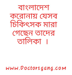 Bangladeshi doctors have died with Covid-19 and Corona symptoms