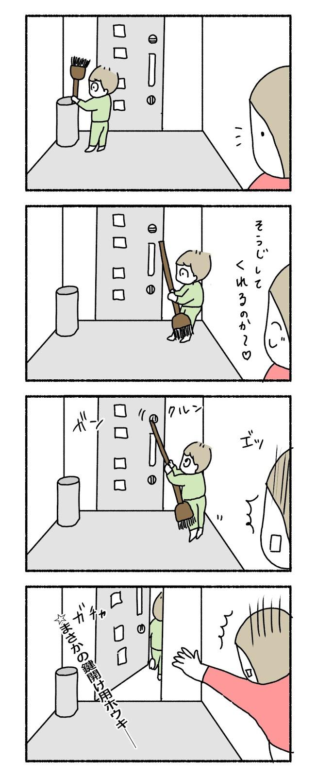 2歳児は道具を使って鍵を開けるのでどうしたって出て行ってしまう4コマ漫画