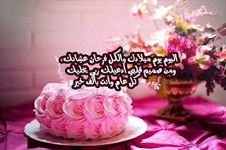 اليوم عيد ميلادك والكل فرحان عشانك