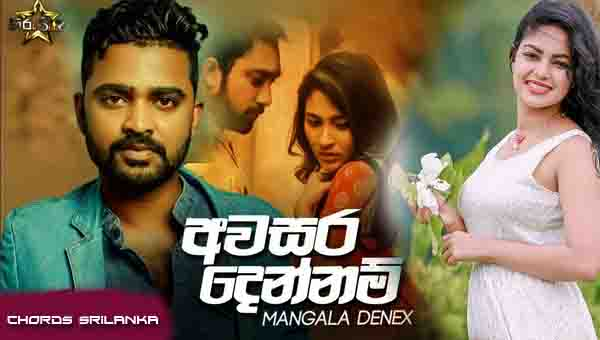 Awasara Dennam Chords, Mangala Denex Songs, Awasara Dennam Song Chords, Mangala Denex Songs Chords, New Sinhala Songs 2020,