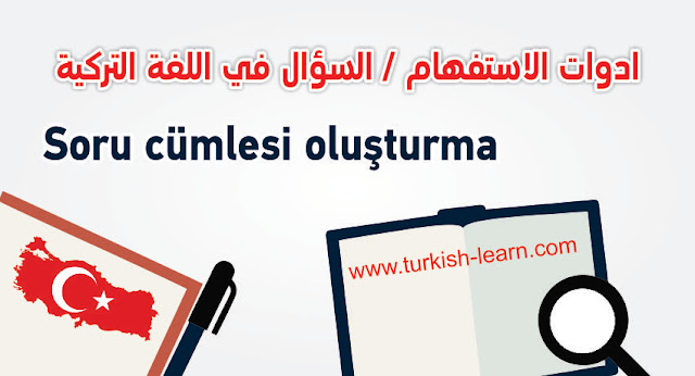ادوات الاستفهام والسؤال في اللغة التركية