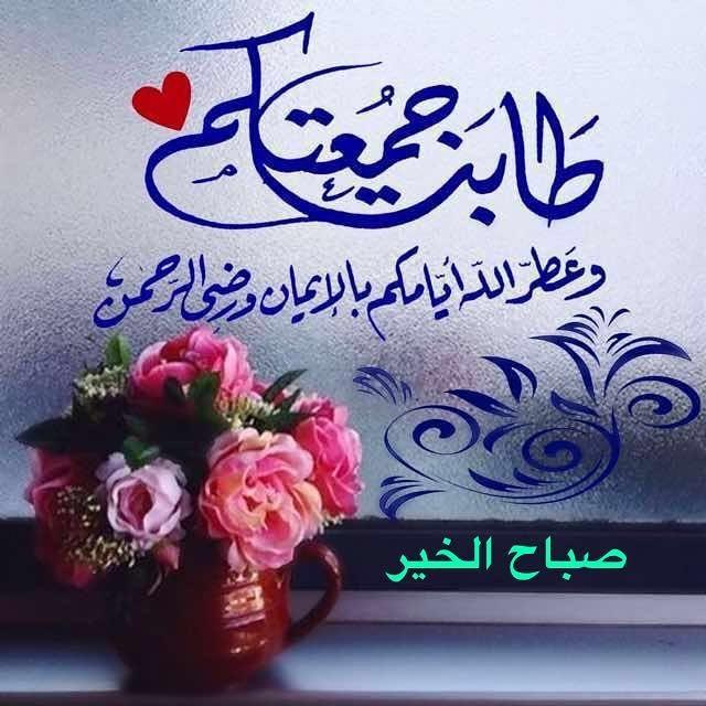 صور جمعة مباركة 2020 احلى 200 صورة جمعه مباركه مصراوى الشامل