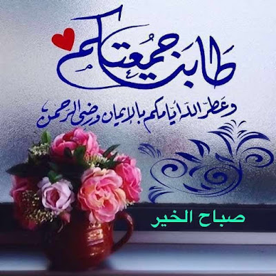صور جمعة مباركة 2021 بوستات جمعه مباركه 5