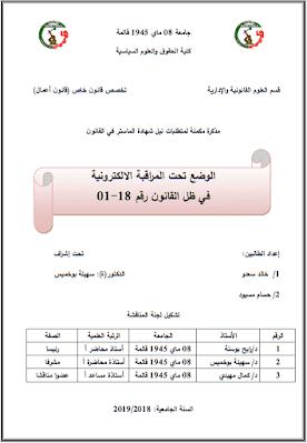 مذكرة ماستر: الوضع تحت المراقبة الالكترونية في ظل القانون رقم 18-01 PDF