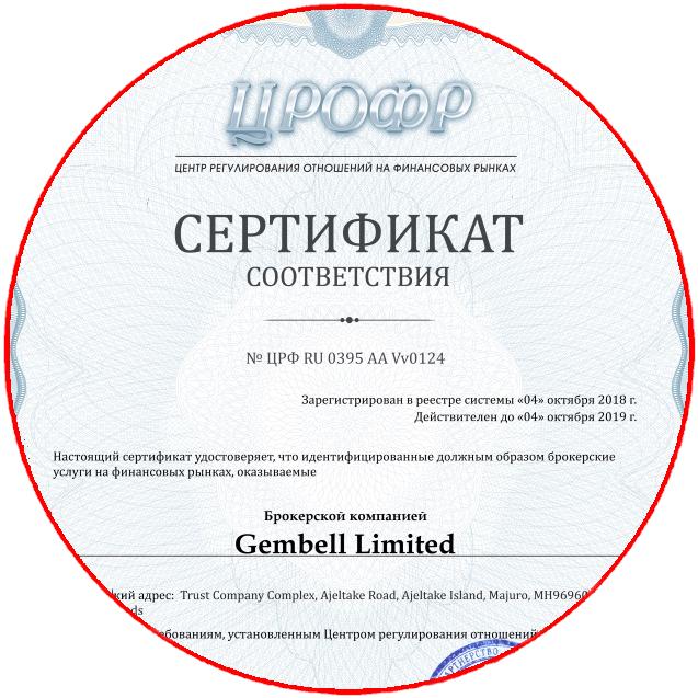 Cертификат ЦРОФР действителен до 4 октября 2019 года