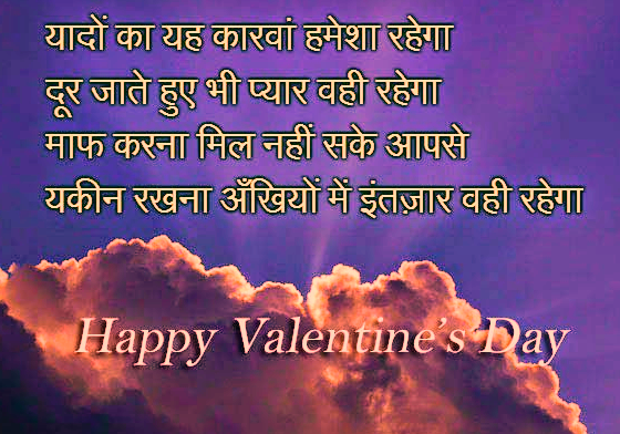 Valentines Day Messages in Hindi for Girlfriend