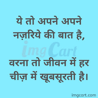 Best Quotes With Image on Life in Hindi