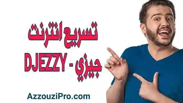 تعديل djezzy apn يسرع الانترنت وستلاحظ الفرق بنفسك