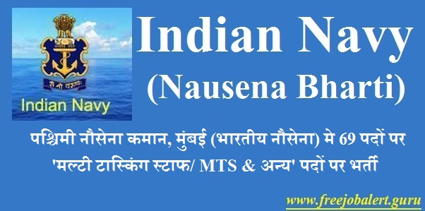 Indian Navy, Western Naval Command, Force, Indian Navy Recruitment, Force Recruitment, MTS, Multi Tasking Staff, 10th, Latest Jobs, Maharashtra, indian navy logo