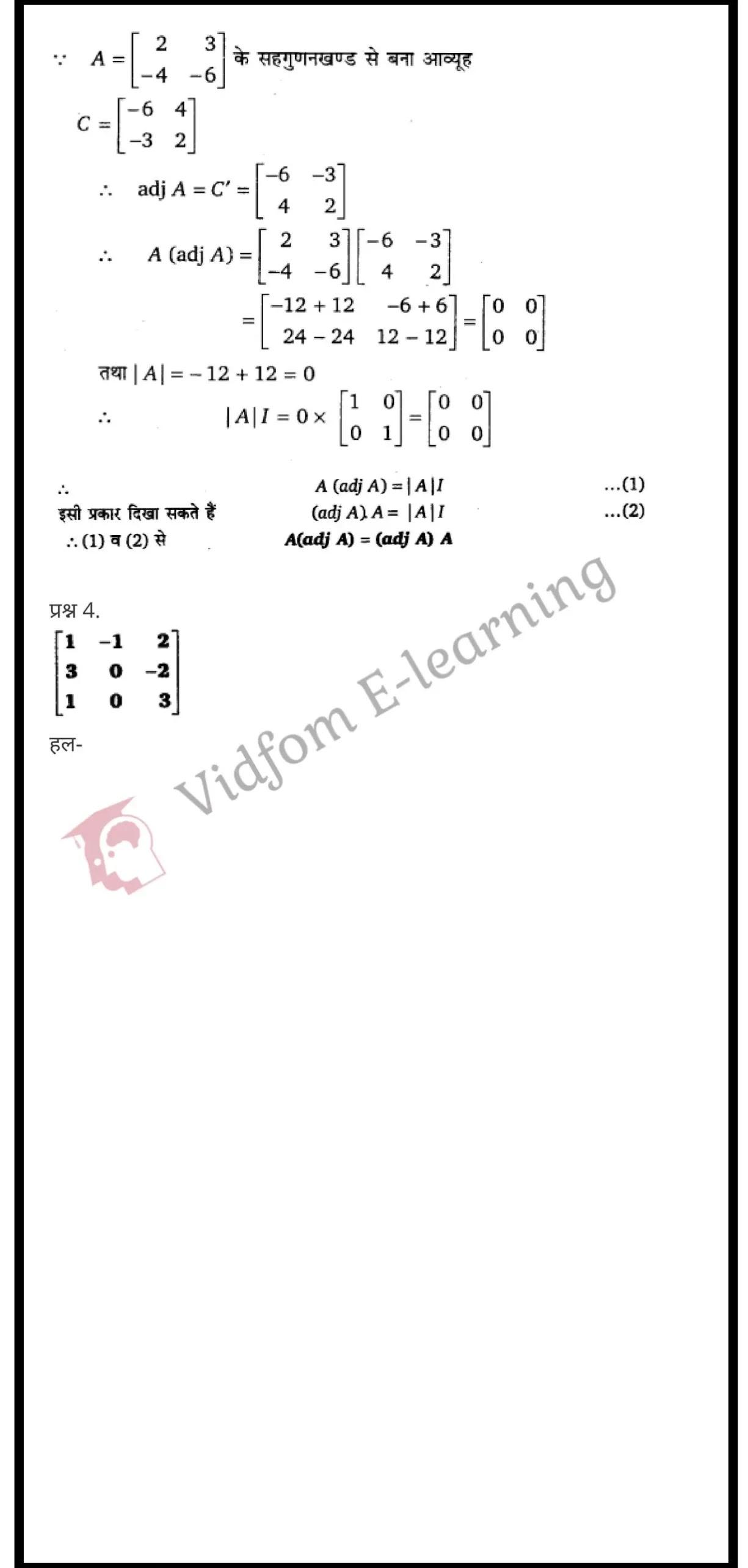 class 12 maths chapter 4 light hindi medium 23